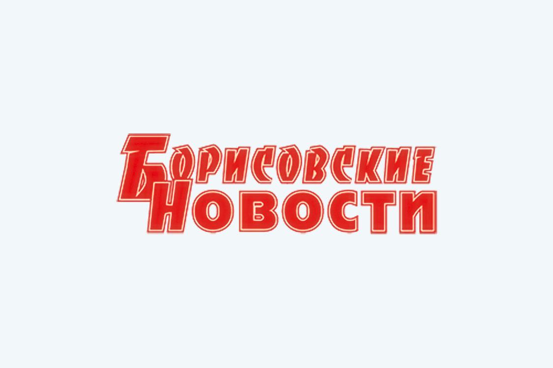 Борисовские Новости